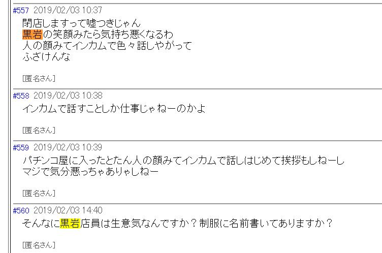 ばくサイパチンコ 大阪